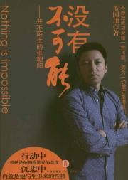 Nothing is impossible: no stranger to the Zhang(Chinese Edition): DONG GUO YONG