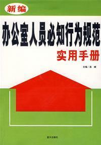 New code of conduct for office staff must know the manual(Chinese Edition): GAO FENG