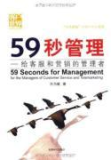 59 seconds Management: to customer service and: XU NAI WEI
