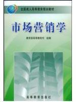 national adult education planning materials: Marketing(Chinese Edition): HAN QING XIANG