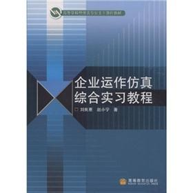 Higher Management teaching major courses: integrated business operations simulation training ...