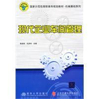 modern enterprise management workshop(Chinese Edition): CHEN XU DONG