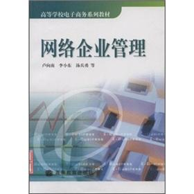 E Series College textbooks: Network Management(Chinese Edition): LU XIANG NAN
