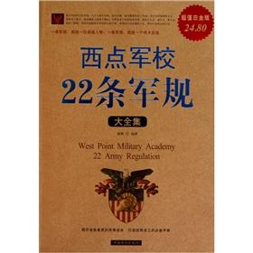 2 West Point. Army Regulation 22 (Roms)(Chinese Edition): DE QUN