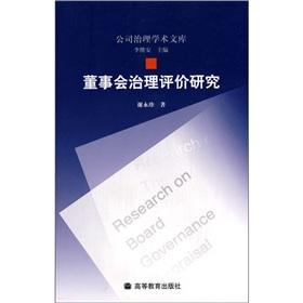Board Governance Evaluation(Chinese Edition): XIE YONG ZHEN