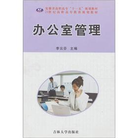 office management(Chinese Edition): LI YUN FEN