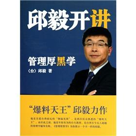 Chou Yi lecture: Management thick black school(Chinese Edition): QIU YI