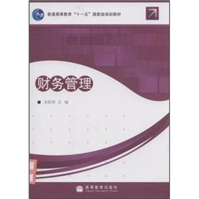 general higher education Eleventh Five-Year national planning materials: financial management(...