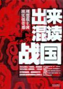 out mixed read the Warring States Period: ideal is full. the reality is very skinny: ZHANG SEN RONG