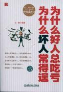 Why do good people always suffer Why do bad guys always succeed(Chinese Edition): GONG SUI
