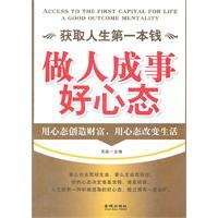 get the first capital of life: a man to succeed Good attitude(Chinese Edition): LONG QI