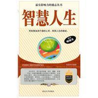 Life Wisdom(Chinese Edition): ZHANG XIAN JIE