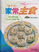 homemade staple(Chinese Edition): CHEN XIU YING DENG MEI SHI SHENG HUO GONG ZUO SHI