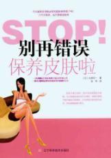 STOP! Do not mistake The skin care(Chinese Edition): RI)BEI YUAN DONG YI ZHANG JUN YI
