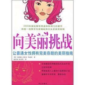 challenge to the beautiful(Chinese Edition): HAN)JIN BING JIAN