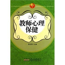 teachers. mental health(Chinese Edition): LIU YOU RONG