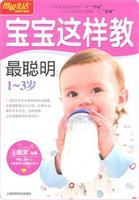 smartest way to teach your baby 1-3 years old: WANG RU WEN