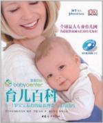 Parenting Baike 0-1 year-old baby of the: LI YUAN SHAN