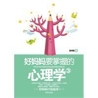 good mother to master the psychology (3)(Chinese Edition): ZHANG XUE ZHONG