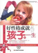 good character. a child s life achievements(Chinese Edition): FANG ZHOU