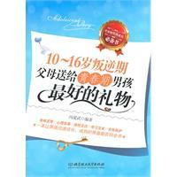 10-16-year-old rebellion: the parents the best gift to give adolescent boys(Chinese Edition): FENG ...