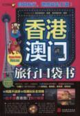 Hong Kong and Macao travel pocket(Chinese Edition): HEI KE JI BU MO KE SHE YING ZU HUI