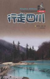 cool ass * Walking China: Sichuan travel (revised edition)(Chinese Edition): HE YU GUANG GU SONG