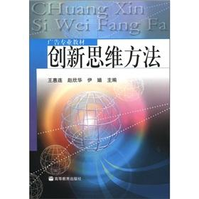 innovation thinking(Chinese Edition): WANG HUI LIAN ZHAO XIN HUA YI QIANG