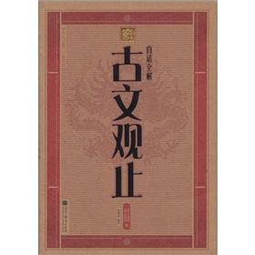 large print version of the Chinese classic culture: classical solution of the whole concept of the ...