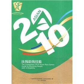 2010 Fucan disabled skills(Chinese Edition): GUANG ZHOU 2010 NIAN YA ZHOU CAN JI REN YUN DONG HUI ...