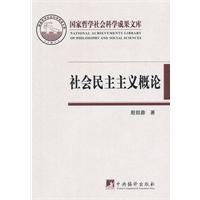 social democratic Introduction(Chinese Edition): YIN XU YI