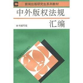 news series of textbooks published by graduate students: foreign copyright laws assembler(Chinese ...