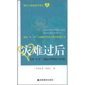 after a disaster: Taiwan. 9.21 earthquake psychological rehabilitation work experience(Chinese ...