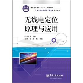 radio positioning theory and application(Chinese Edition): JIANG YI CHENG