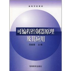 College teaching: programmable control control theory and its applications(Chinese Edition): WU ...