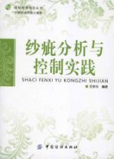 yarn defect analysis and control practices(Chinese Edition): WANG XUE YUAN