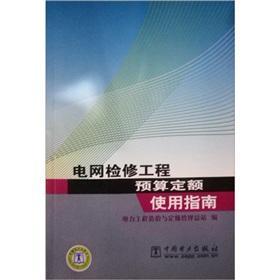 network maintenance project budget fixed guide(Chinese Edition): DIAN LI GONG CHENG ZAO JIA YU DING...