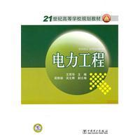 Electrical Engineering(Chinese Edition): WANG SI HUA