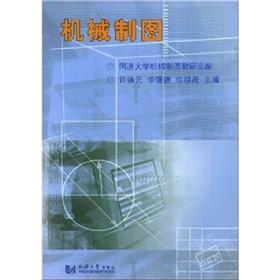 mechanical drawing(Chinese Edition): XU LIAN YUAN LI QIANG DE XU ZU MAO TONG JI DA XUE JI XIE ZHI ...