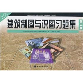 architectural drawings and map-Problem Set (2nd Edition)(Chinese: LU SHU HUA