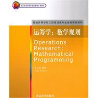 Operations Research: Mathematical Programming(Chinese Edition): HUANG HONG XUAN