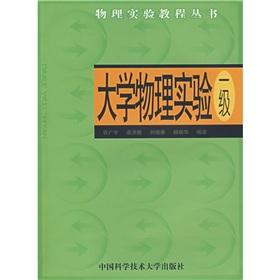 Physics Experimental Course Series: Physics Experiment (1)(Chinese: YUAN GUANG YU