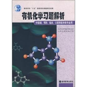 Organic Chemistry Problem Resolution(Chinese Edition): GAO DENG YI
