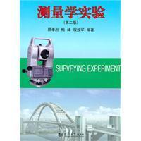measurement experiments (2nd edition)(Chinese Edition): GU XIAO LIE BAO FENG CHENG XIAO JUN