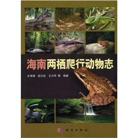 Hainan Amphibians and Reptiles Fauna: SHI HAI TAO DENG