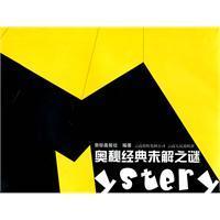 mystery classic mystery(Chinese Edition): AO MI HUA BAO SHE