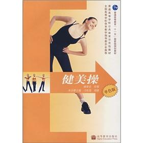public colleges and universities teaching demonstration sports: Aerobics (monochrome version) (...
