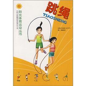 skipping(Chinese Edition)(Old-Used): JI LIN TI