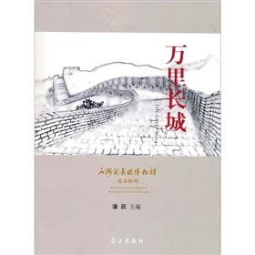 Great Wall : Shanhaiguan Great Wall Museum of basic display(Chinese Edition): PAN YUE