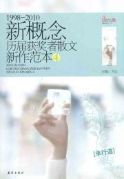 1998-2010 new concept for the previous winners of the new prose model 4 [paperback](Chinese Edition...